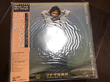 ★上田正樹『After Midnight 悲しい色やね』レコード★60