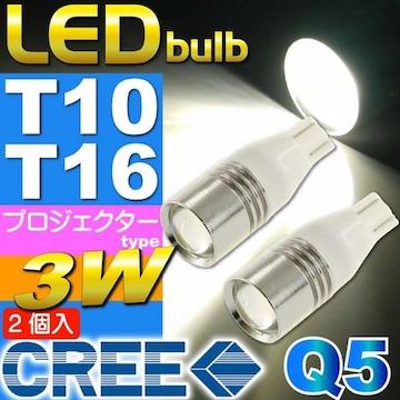 CREE Q5 T10/T16 3WLEDバルブプロジェクターホワイト2個 as222-2