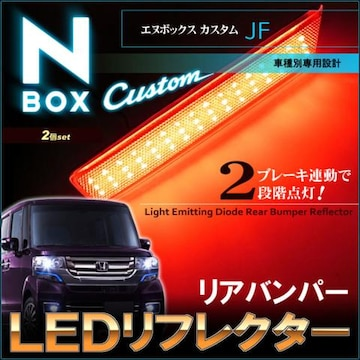NBOX N-BOX エヌボックス カスタム JF LED リフレクター ASSY