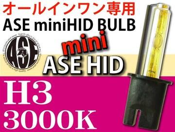 ASE HIDバーナーH3 35W3000Kオールインワン用1本 as9013bu3K