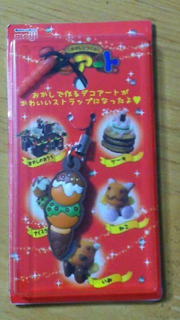 meiji 明治 「お菓子で作るデコアート」 ストラップ イヤホンジャック <アイスクリーム>  < ホビーの