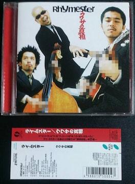 (CD)RHYMESTER/ライムスター☆ウワサの真相★帯付き♪即決価格♪