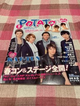 ★1冊/POTATO 2010.6