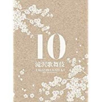 ■DVD『滝沢歌舞伎10th Anniversary(初回』ジャニーズ