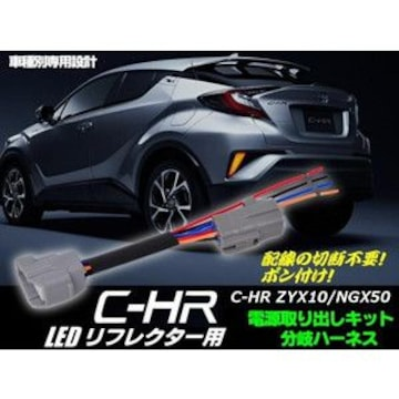 送料無料 C-HR(CHR)ZYX10 NGX50 LEDリフレクター用 電源ハーネス