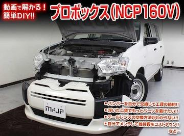 送料無料 トヨタ プロボックス NCP160V メンテナンスDVD VOL