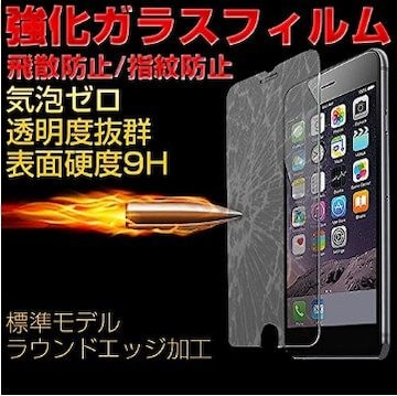 ★iPhone7plus,8plus★ 強化ガラスフィルム