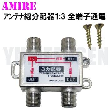 1:3分配☆アンテナ分配器 全端子通電2500MHz 木ネジ付 地デジ BS CSに