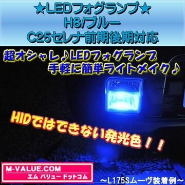 超LED】LEDフォグランプH8/ブルー青■C25セレナ前期/後期対応
