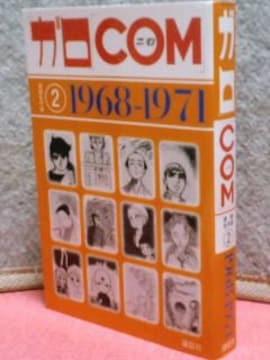 ガロ「COM」漫画名作選�A 1968-1971/池上遼一/真崎守/橘勝平