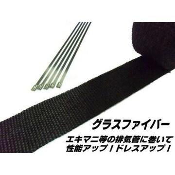 送料無料 マフラー・エキマニの断熱に!サーモバンテージ/黒/10m