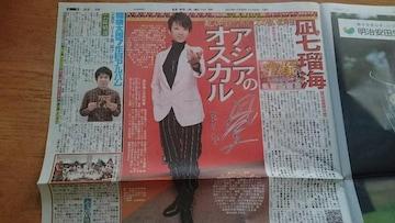 宝塚「凪七瑠海」2018.11.22 日刊スポーツ