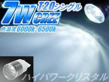 2個)T20白◇CREE7WハイパワークリスタルLED 500ルーメン 超爆光 バックランプ球