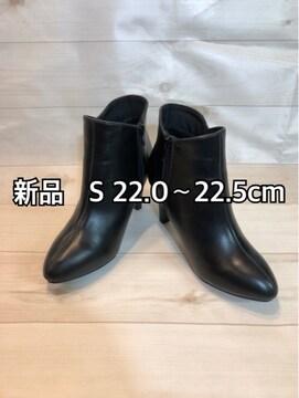 新品☆S22〜22.5cmヒールのきれいな黒ショートブーツm126