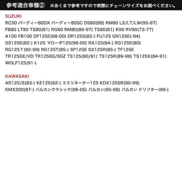 ★バイクチェーン 428-150L クロームメッキ加工  【CC02-CRM】 < 自動車/バイク