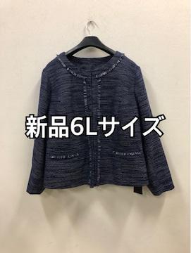 新品☆6Lツイード調ノーカラージャケット入学卒業フォーマルd143