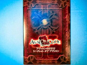 ●新品●アヴァロンコード アヴァロンの預言書+CD付★