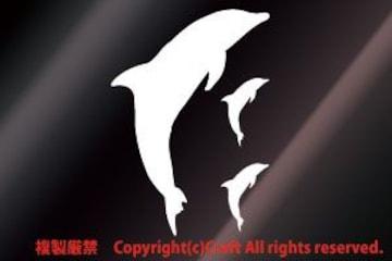 イルカ ステッカー/小イルカ付(白)シルエット屋外耐候性