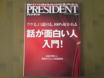 プレジデント2017.12.18号/話が面白い人入門!