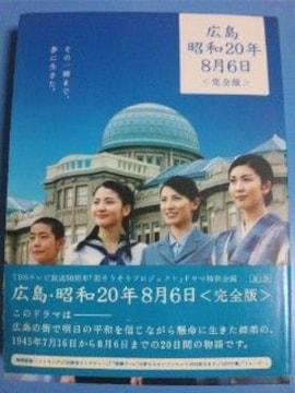 広島 昭和20年8月6日 完全版 松たか子 加藤あい 長澤まさみ
