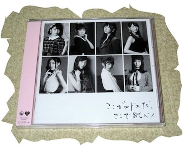 ◆CD◆AKB48 「ここがロドスだ、ここで跳べ!」 新品
