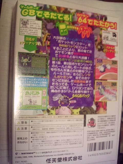 N64 ポケモンスタジアム 未使用品 < ゲーム本体/ソフトの