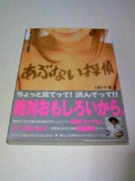 初版本 あぶない探偵 / ホームページ 探偵ファイルブック 単行本
