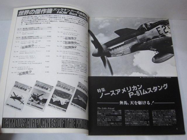世界の傑作機 1982年9月号 No.133 ノースアメリカン P-51D/H/K < 本/雑誌の