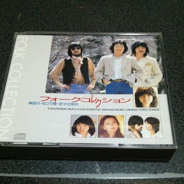 CD「フォークコレクション/かぐや姫 風 沢田聖子」2枚組