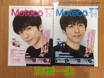 ☆高橋一生 Moteco☆