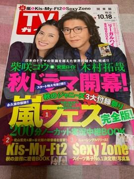 ★1冊/TVガイド 2013.10.12〜 関東版
