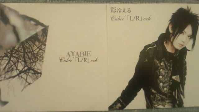 激レア☆彩冷える/Cubic'「L/R」ock1万枚限定盤/CD+DVD/ポストカード付  < タレントグッズの