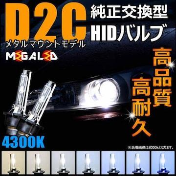 Mオク】アコードワゴンCM1/2/3系/純正交換HIDバルブ4300K