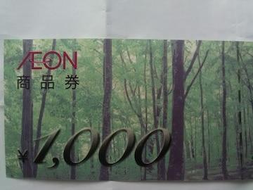 1000円分イオン商品券新品