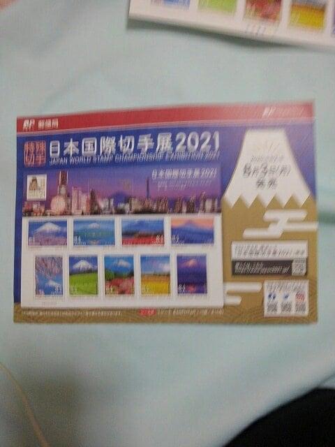 日本国際切手展2021 < ホビーの
