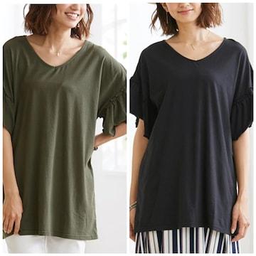 袖ひらフリル黒ブラック&カーキVネック綿ビッグロングTシャツ2枚