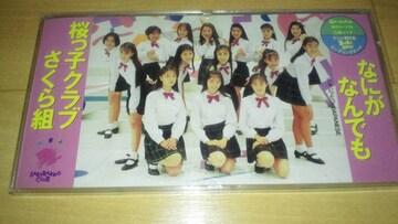 廃盤レアCDシングル!桜っ子クラブさくら組「なにがなんでも」☆