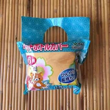 非売品ノベルティ・リラックマ&和柄ペットボトルカバー黄