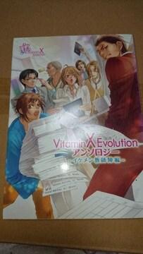 送料込VitaminXEvolutionアンソロジー