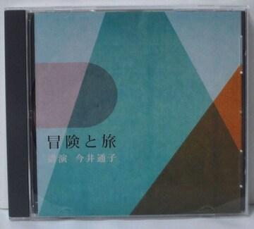 [NHK CD] 講演 今井通子 / 冒険と旅
