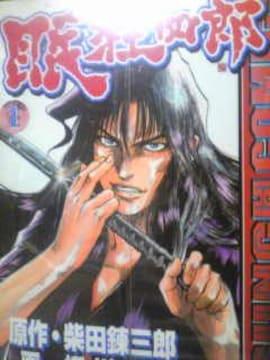 【送料無料】眠狂四郎 全10巻完結セット《実写映画コミック》