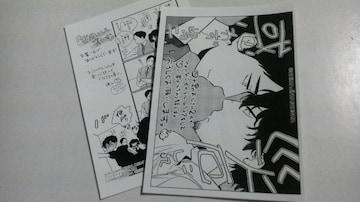 アニメイトオリジナル特典・ペーパーのみ[災厄にして惑わず/嶋二]