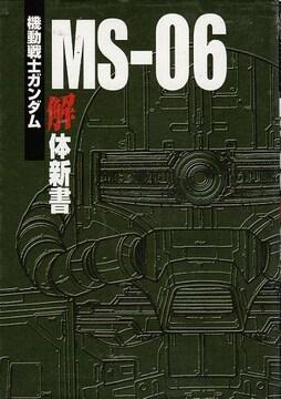 ○機動戦士ガンダム MS−06解体新書