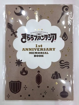 ●きららファンタジア 1st ANNIVERSARY MEMORIAL BOOK●