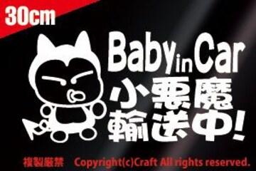 Baby in Car 小悪魔輸送中!/ステッカー(fob/白30cm