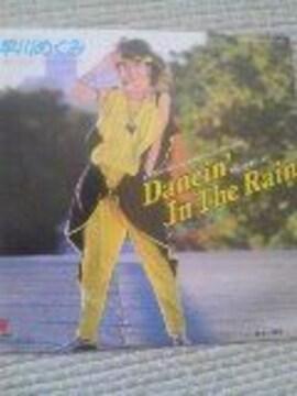 早川めぐみ◎Dancin' In The Rain  アナログ