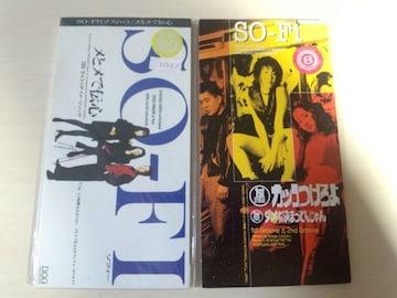 SO-FI CDSシングル2枚セット☆
