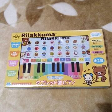 リラックマ タブレット型ピアノ!