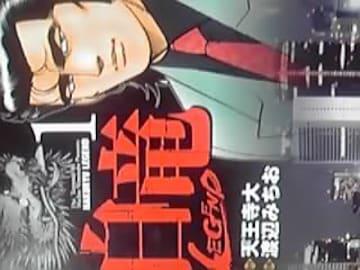 【送料無料】白竜レジェンド 全66巻完結おまけ付《ヤクザ漫画》