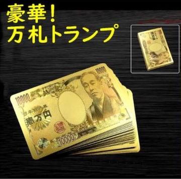 ゴールド トランプ 開運 壱万円 黄金の壱萬円 金色 1万円
